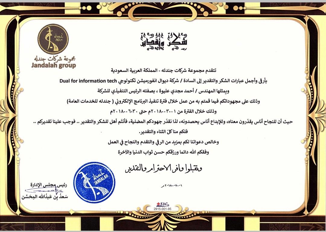 Jandalah certificate
